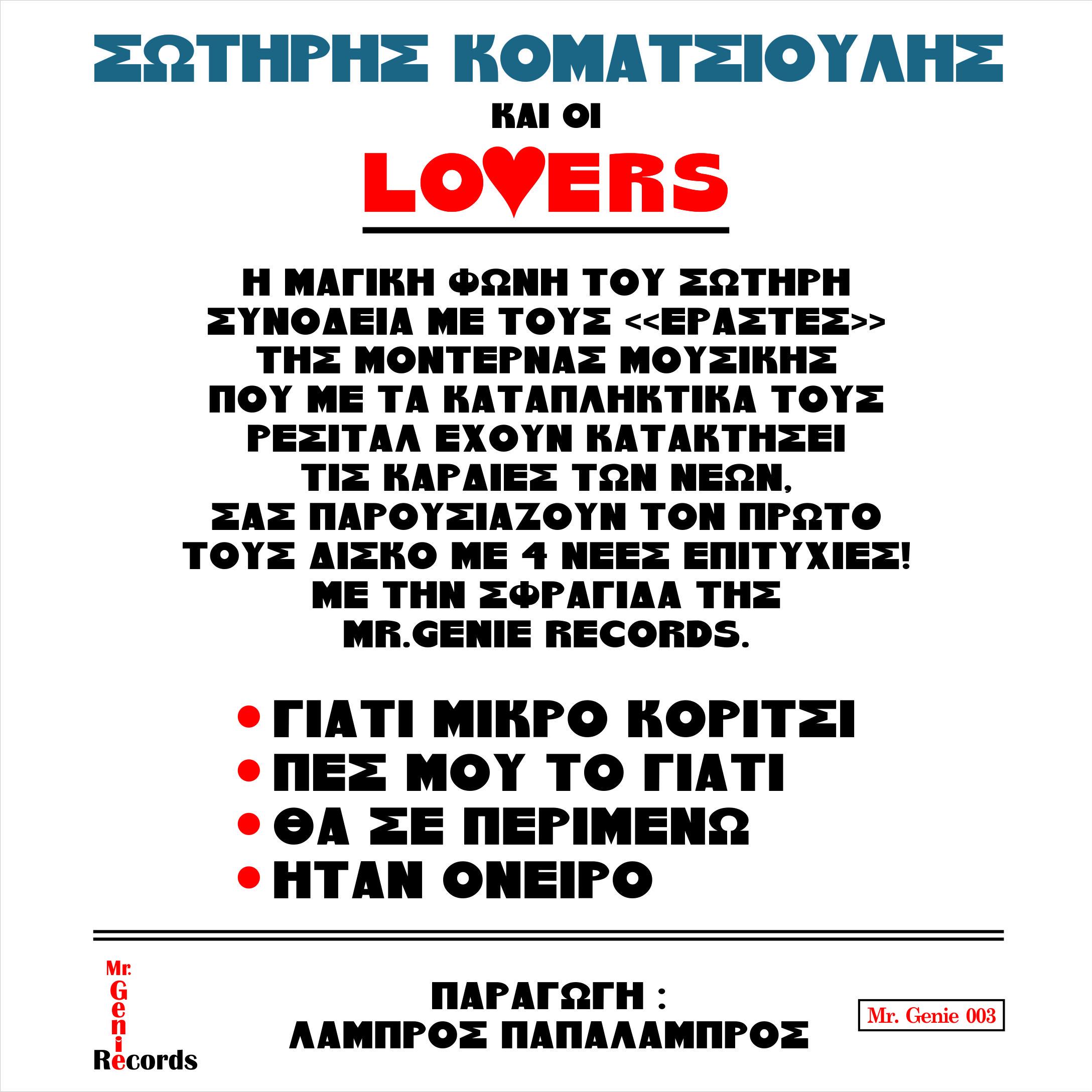komatsoulisB2