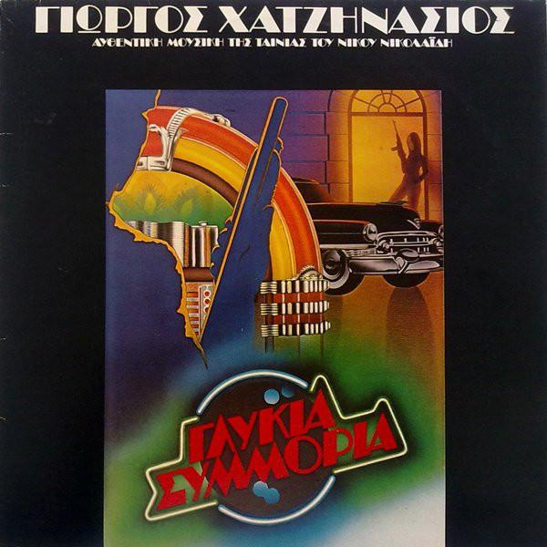 1-giorgos-xatzhnasios